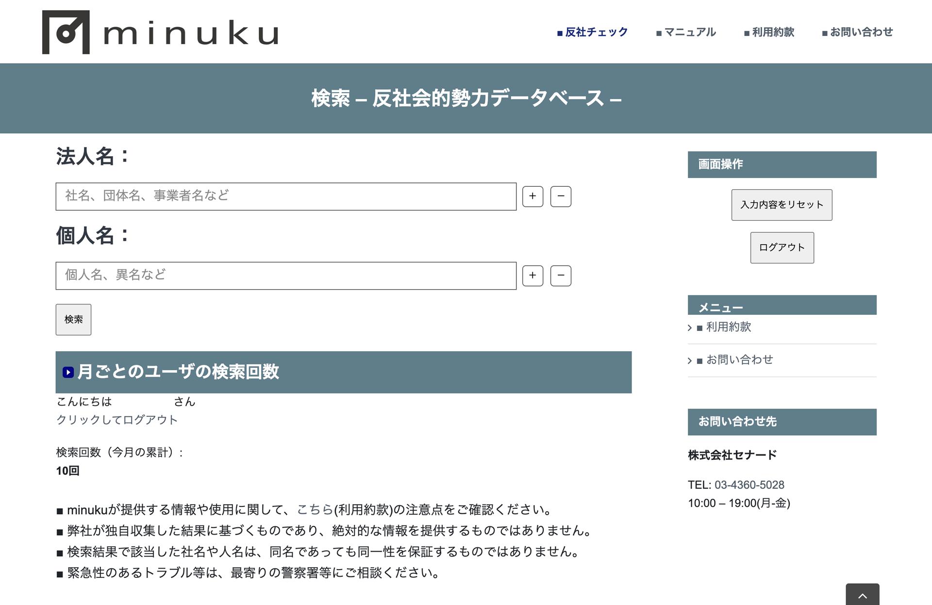 minuku 反社チェック画面