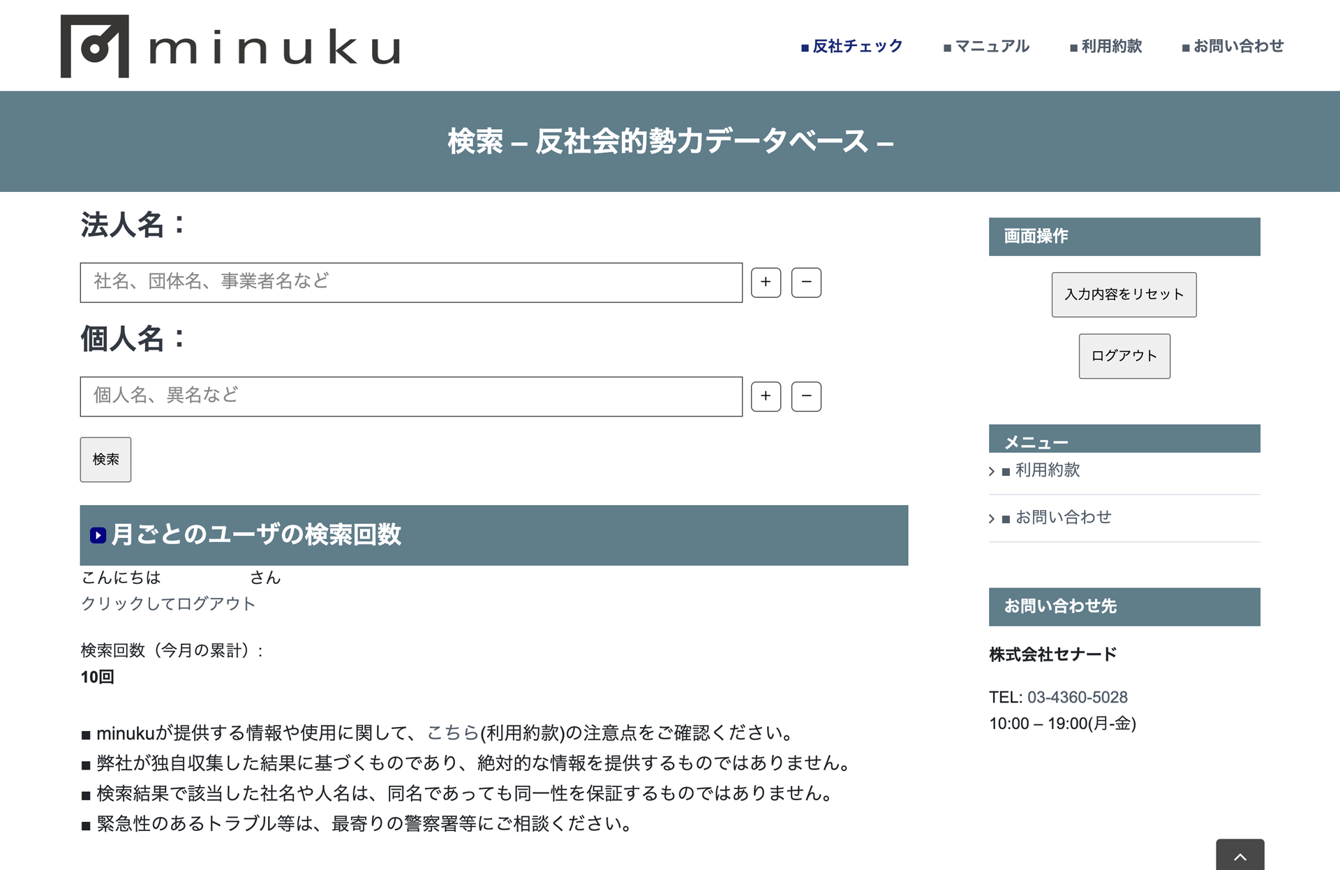 https://senard.co.jp/business/hansya_check/
